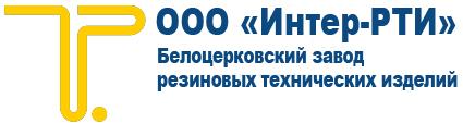 Белоцерковский завод РТИ ООО